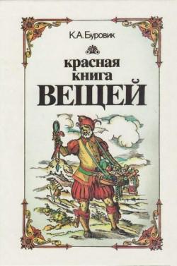Красная книга вещей