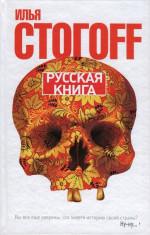 Русская книга (Тринадцать песен о граде Китеже)