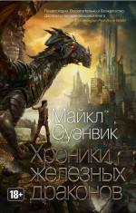 Хроники железных драконов