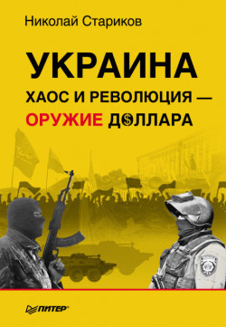 Украина: хаос и революция — оружие доллара