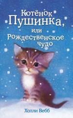 Котёнок Пушинка, или Рождественское чудо