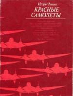 Красные самолеты