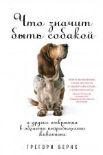Что значит быть собакой. И другие открытия в области нейробиологии животных