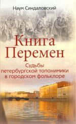 Книга Перемен. Судьбы петербургской топонимики в городском фольклоре.