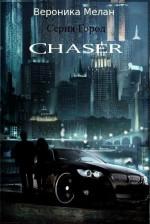 Чейзер (Chaser)