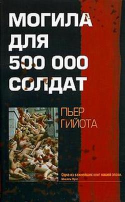 Могила для 500000 солдат