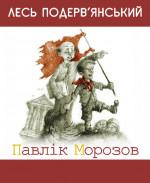 Павлiк Морозов