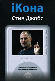 iКона: Стив Джобс