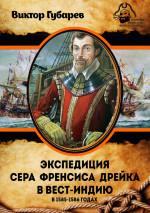 Экспедиция сэра Фрэнсиса Дрейка в Вест-Индию в 1585–1586 годах