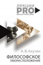 Философское уморасположение (Курс лекций по введению в философию)