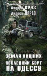 Земля лишних. Последний борт на Одессу