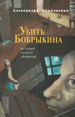 Убить Бобрыкина: История одного убийства