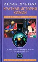 Краткая история химии. Развитие идей и представлений в химии