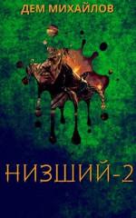 Низший-2