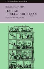 Париж в 1814-1848 годах. Повседневная жизнь