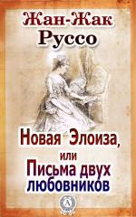 Новая Элоиза, или Письма двух любовников