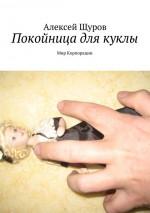 Покойница для куклы