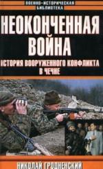 Неоконченная война. История вооруженного конфликта в Чечне