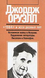 Уэллс, Гитлер и Всемирное государство