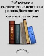 Библейские и святоотеческие источники романов Достоевского