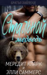 Стальной медведь