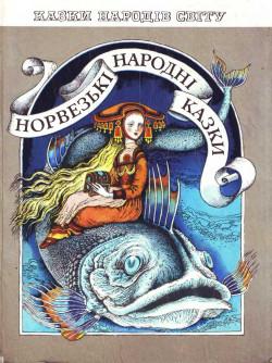 Норвезькі народні казки